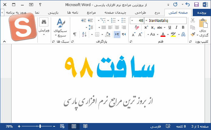 Office 2013 Persian Language