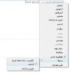 Persian Dictionary