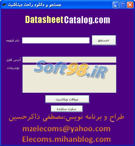 datasheet finder