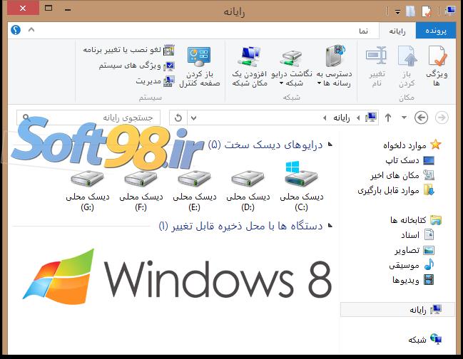 Windows 8.1 Persian Language Interface Pack